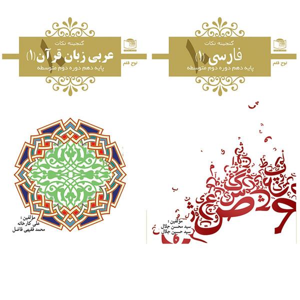 کتاب جیبی  فارسی و عربی زبان قرآن  پایه دهم دوره دوم  متوسطه نشر لوح و قلم  2 جلدی