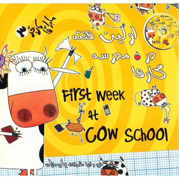 کتاب اولین هفته در مدرسه گاوها اثر اندی کاتبیل