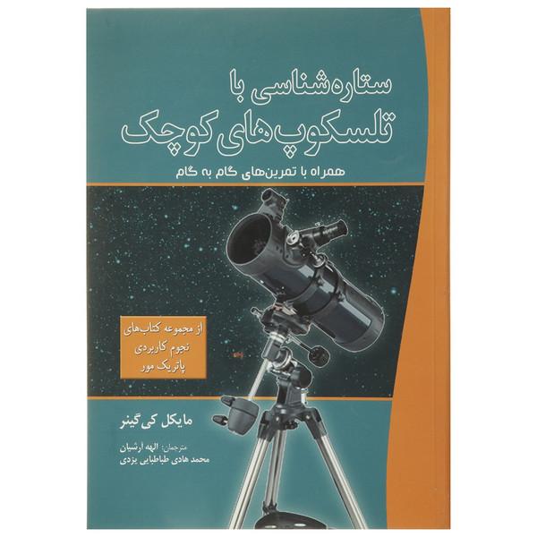 کتاب ستاره شناسی با تلسکوپ های کوچک اثر مایکل کی گینر
