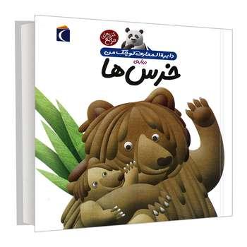 کتاب دایره المعارف کوچک من درباره خرس ها اثر فرانسواز دوگیبرت نشر محراب قلم