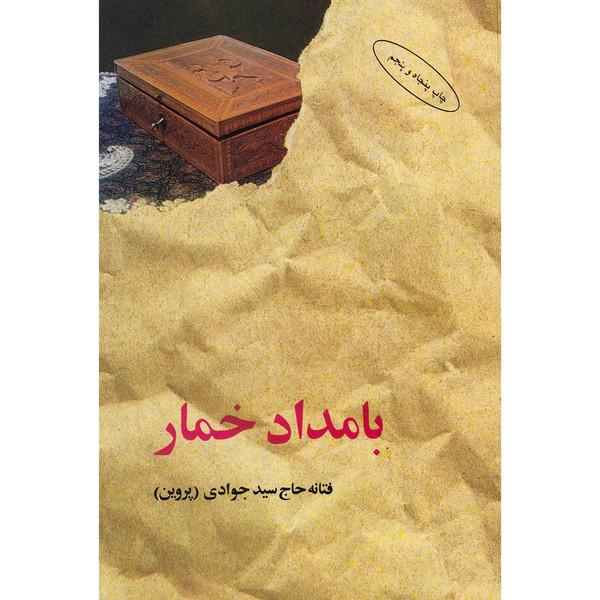 کتاب بامداد خمار اثر فتانه حاج سید جوادی