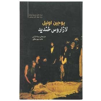کتاب لازاروس خندید اثر یوجین اونیل