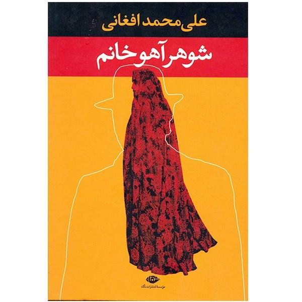 خرید                      کتاب شوهر آهو خانم اثر علی محمد افغانی