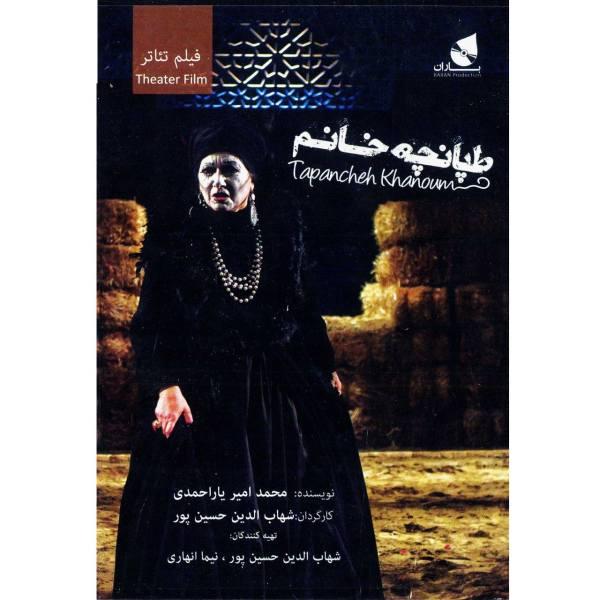فیلم تئاتر طپانچه خانم اثر شهاب الدین حسین پور