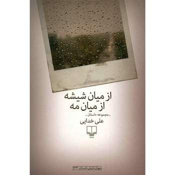 کتاب از میان شیشه از میان مه اثر علی خدایی
