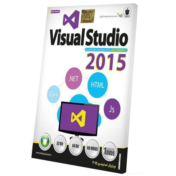 نرم افزار Visual Studio 2015 نشر بلوط
