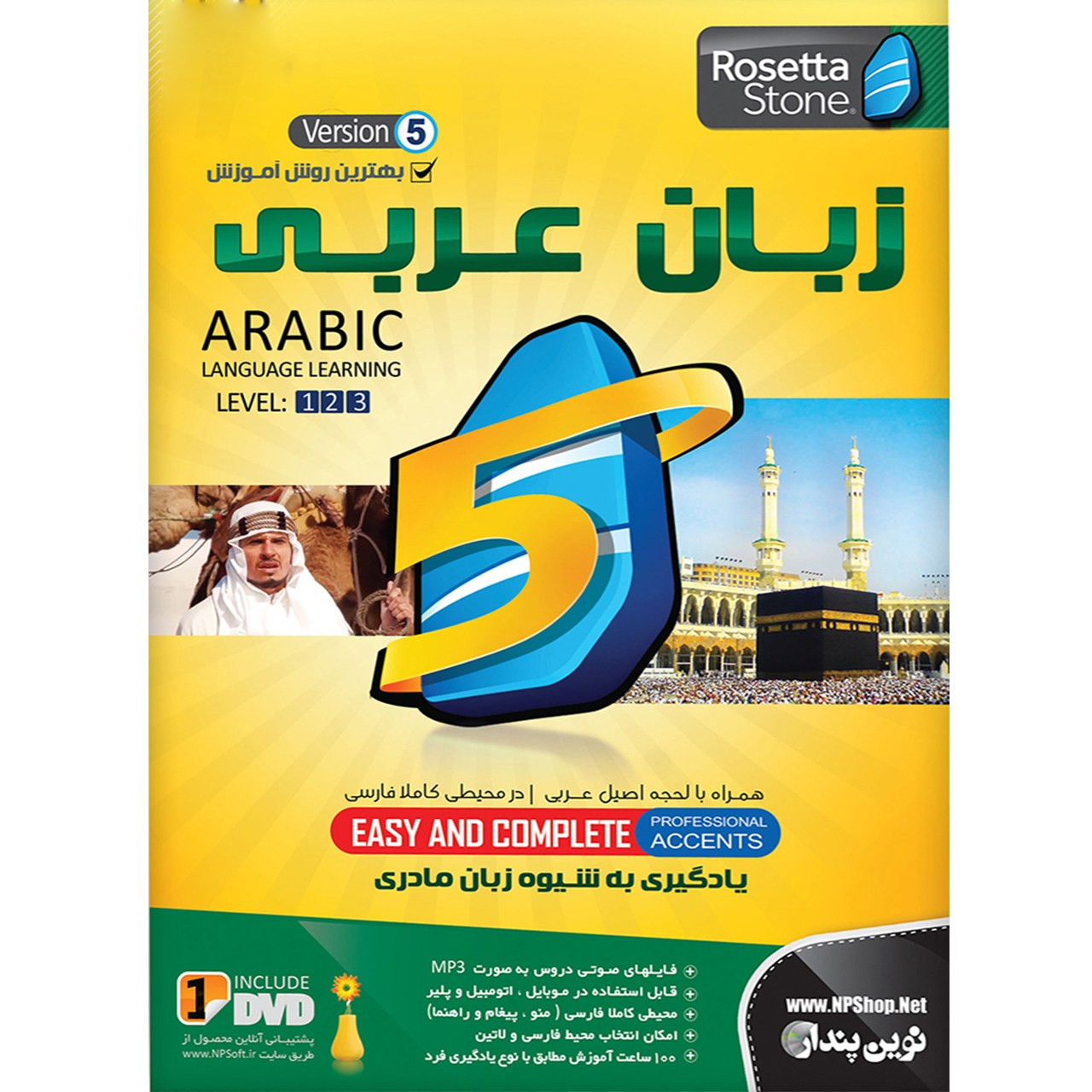 خرید اینترنتی نرم افزار آموزش زبان عربی رزتا استون نسخه 5 نشر نوین پندار