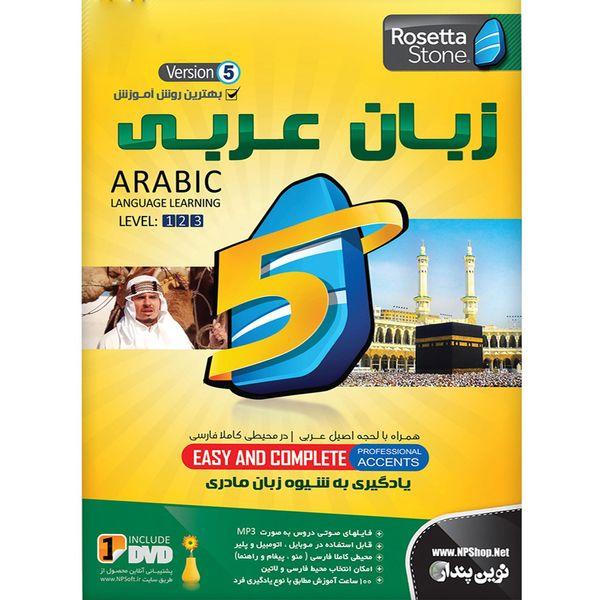 نرم افزار آموزش زبان عربی رزتا استون نسخه 5 نشر نوین پندار