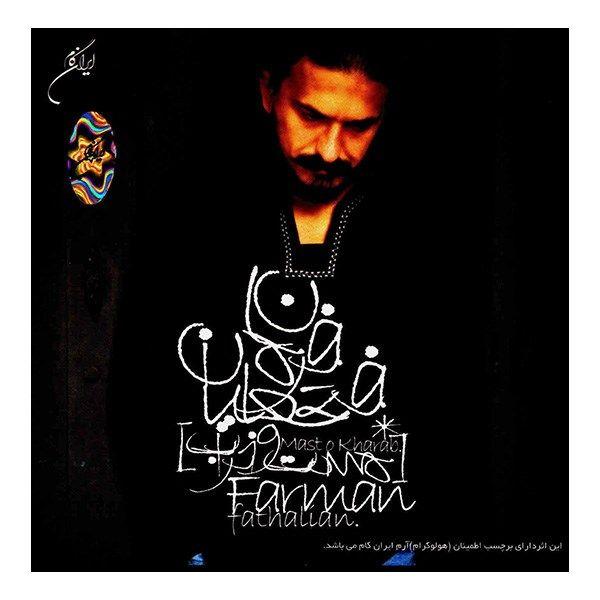 آلبوم موسیقی مست و خراب اثر فرمان فتحعلیان