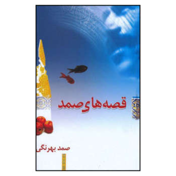 کتاب قصه های صمد اثر صمد بهرنگی نشر معین