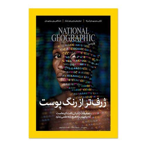 مجله نشنال جئوگرافیک فارسی - شماره 64