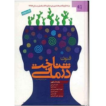 کتاب  فنون شناخت درمانی اثر رابرت ل. لیهی