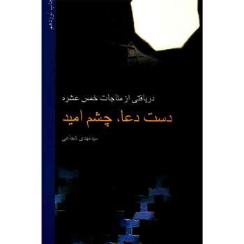 کتاب دست دعا، چشم امید اثر سید مهدی شجاعی