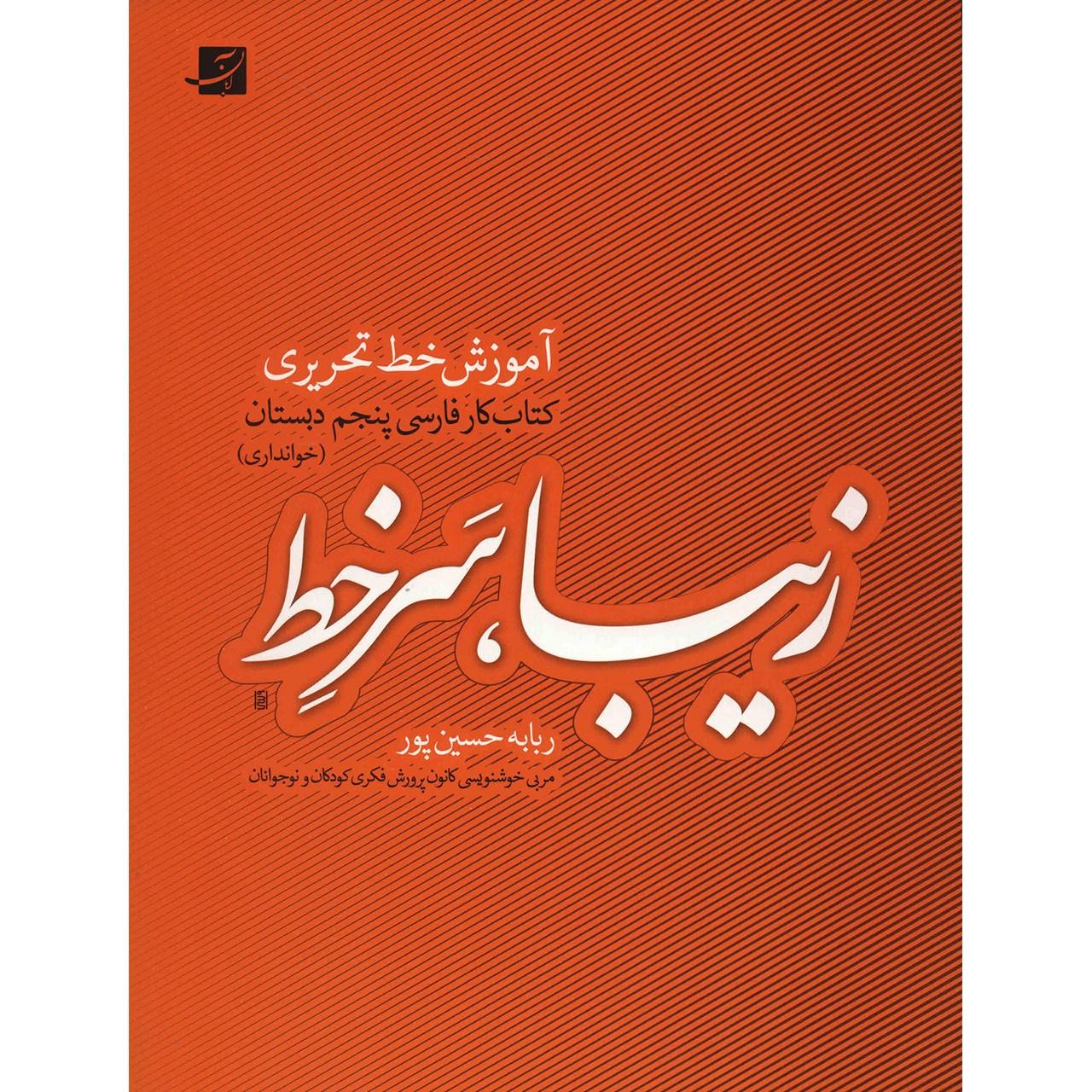 کتاب زیبا، سرخط، آموزش خط تحریری کتاب کار فارسی پنجم دبستان اثر ربابه حسین پور