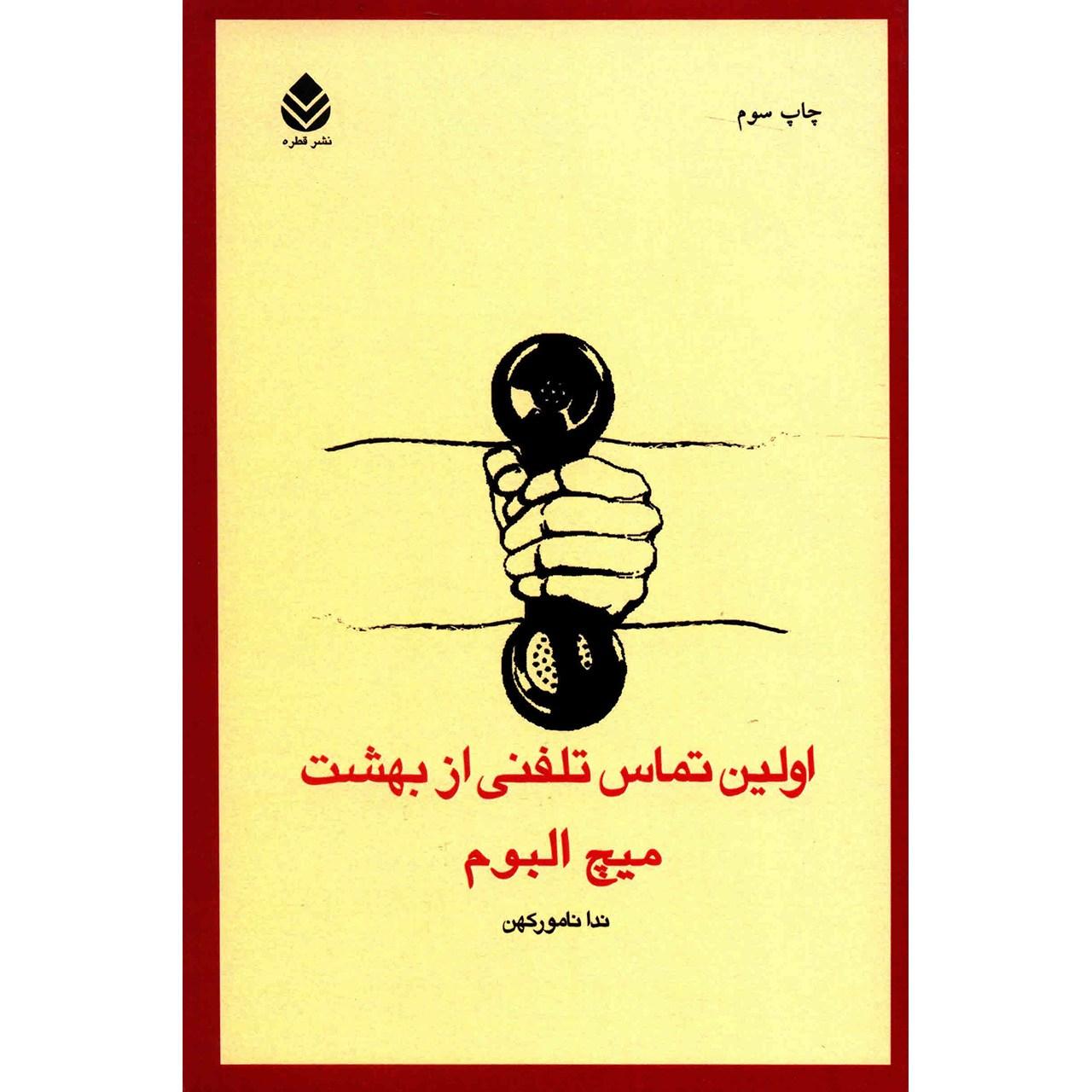 کتاب اولین تماس تلفنی از بهشت اثر میچ البوم