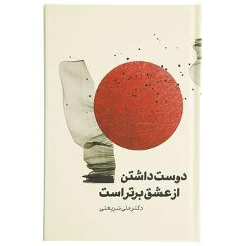 کتاب دوست داشتن از عشق برتر است اثر علی شریعتی