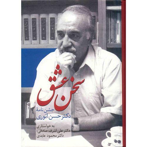 کتاب سخن عشق اثر علی اشرف صادقی
