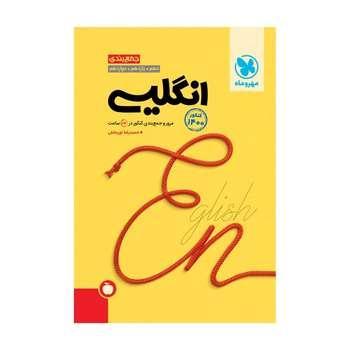 کتاب جمع بندی زبان انگلیسی کنکور 1400 اثر حمیدرضا نوربخش انتشارات مهروماه