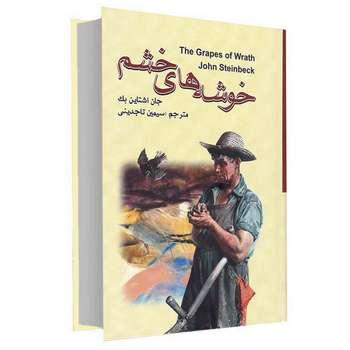 کتاب خوشه های خشم اثر جان اشتاین بک انتشارات آتیسا