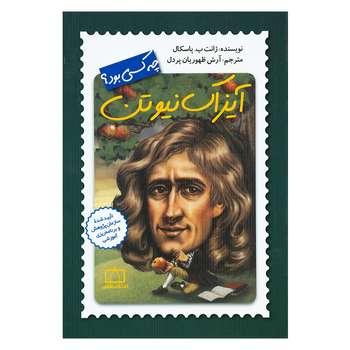 کتاب آیزاک نیوتن چه کسی بود؟ اثر ژانت ب.پاسکال نشر فاطمی