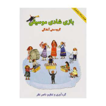 کتاب بازی شادی موسیقی اثر ناصر نظر انتشارات هستان