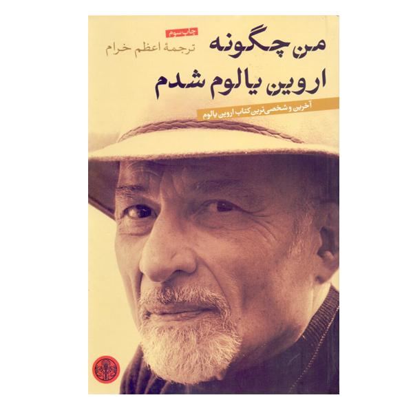 خرید                      كتاب من چگونه اروین یالوم شدم اثر اروین دی یالوم انتشارات كتاب پارسه