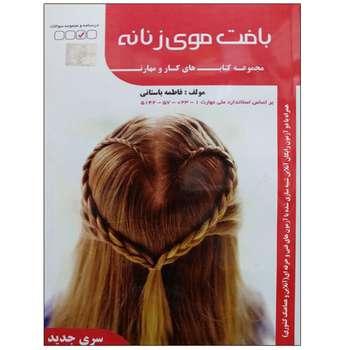 کتاب بافت موی زنانه اثر فاطمه باستانی نشر دانشگاهی فرهمند