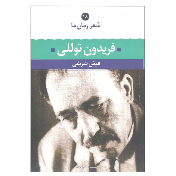 کتاب فریدون توللی اثر فیض شریفی نشرنگاه