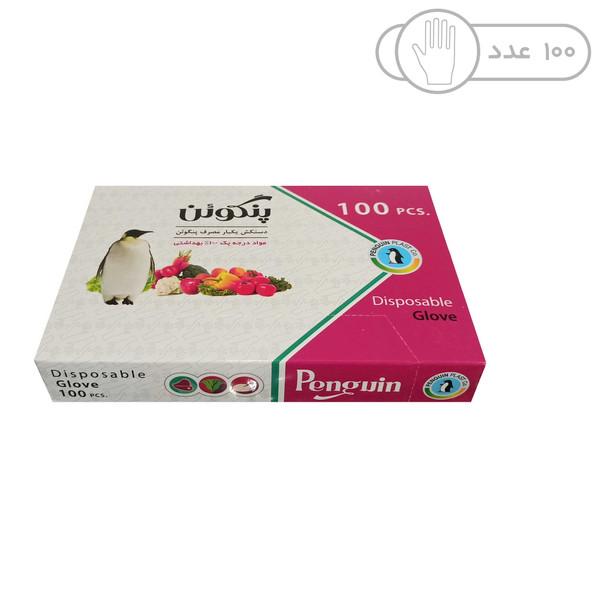 دستکش یکبار مصرف پنگوئن کد 001 بسته 100 عددی