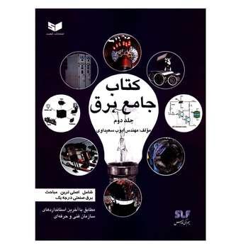 کتاب جامع برق اثر مهندس ایوب سعیداوی انتشارات کیفیت جلد 2