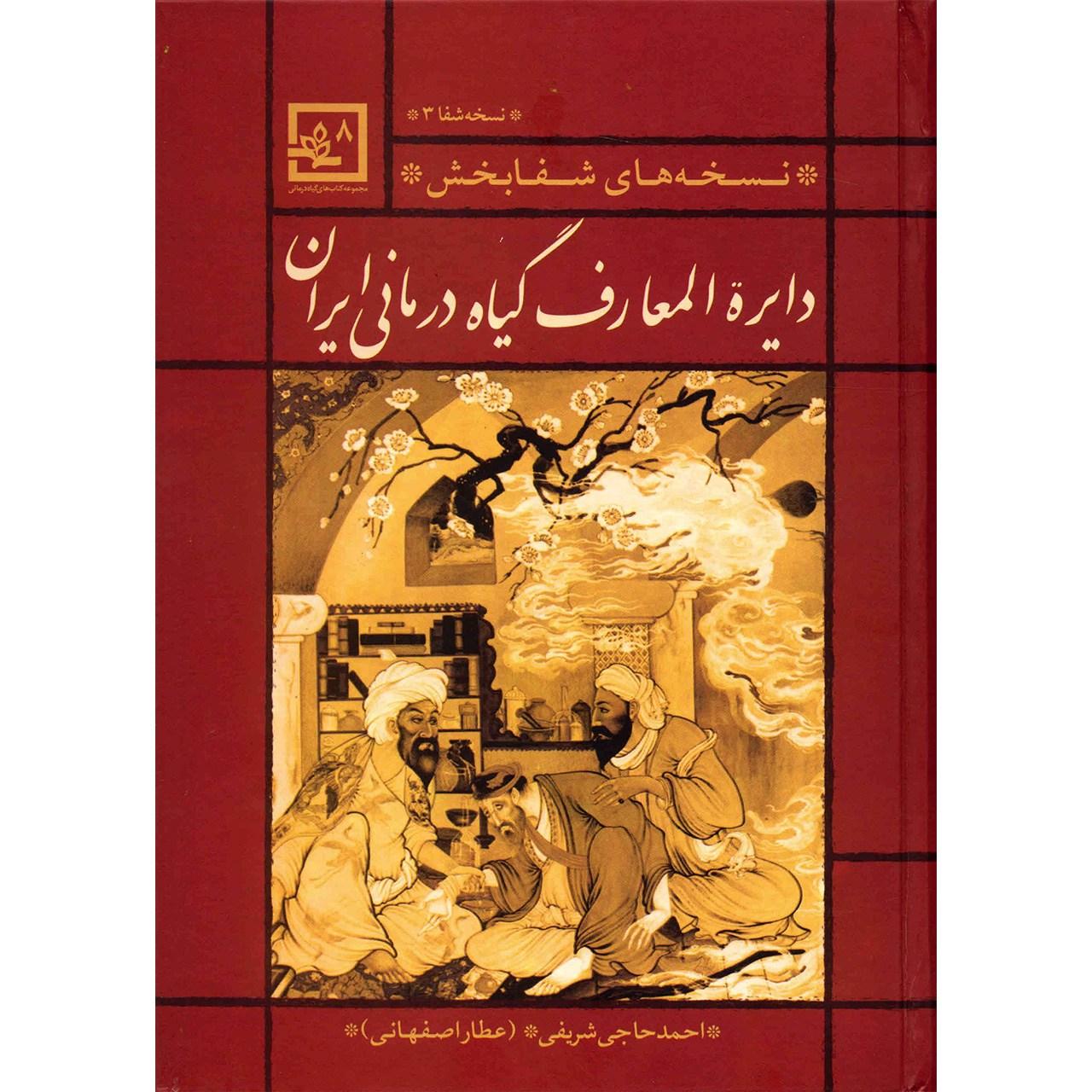 خرید                      کتاب دایره المعارف گیاه درمانی ایران اثر احمد حاجی شریفی
