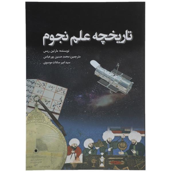 کتاب تاریخچه علم نجوم اثر مارتین ریس