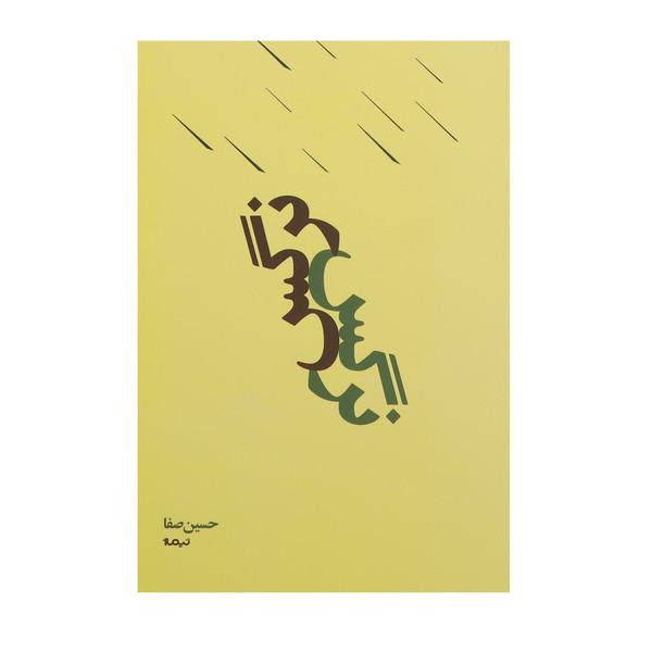 کتاب نرگس اثر حسین صفا