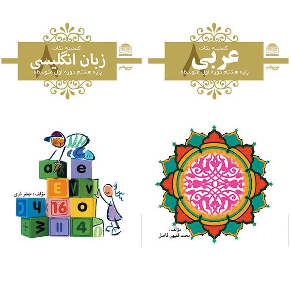کتاب جیبی عربی و زبان انگلیسی پایه هشتم دوره اول متوسطه نشر لوح و قلم  2 جلدی