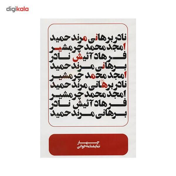 فیلم تئاتر 4 نمایشنامه خوانی اثر عباس غفاری