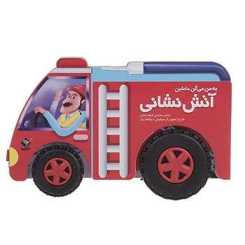 کتاب به من میگن ماشین آتش نشانی اثر محسن فولادشکن