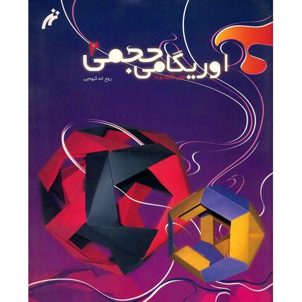 کتاب اوریگامی حجمی اثر روح اله گیوه چی - جلد دوم