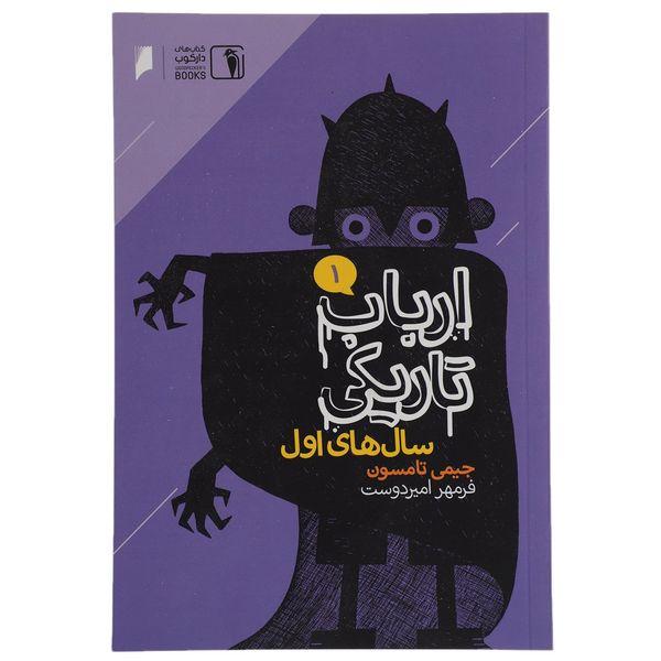 کتاب ارباب تاریکی 1 سال های اول اثر جیمی تامسون
