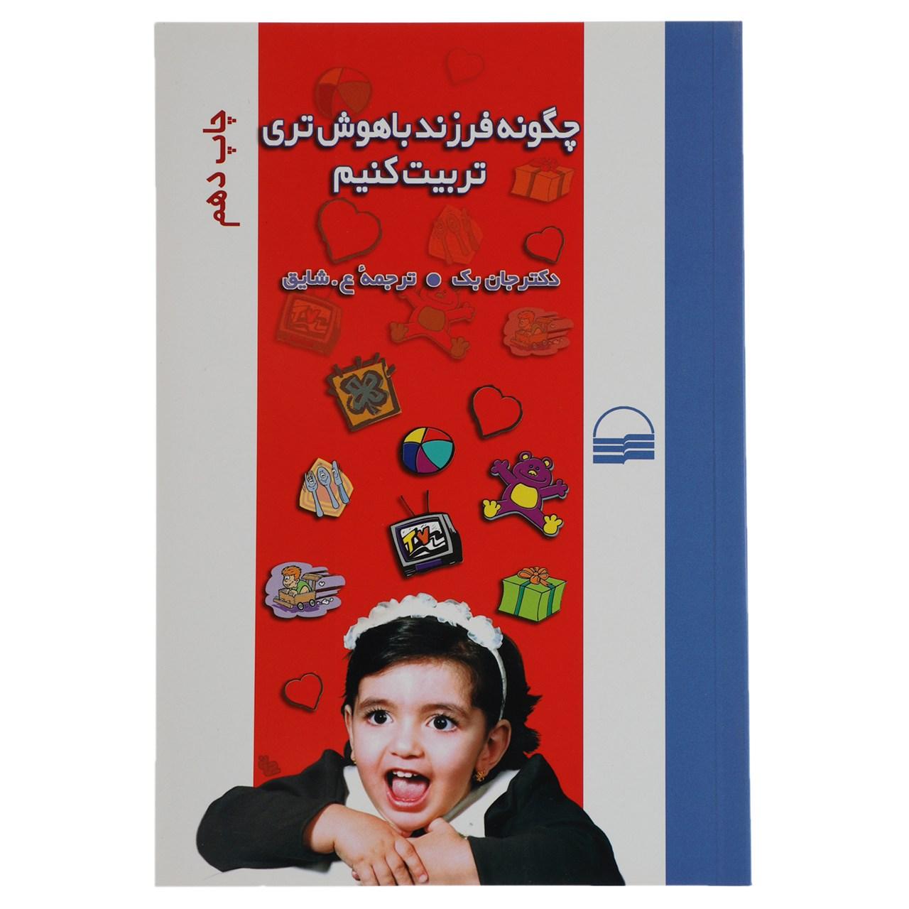 کتاب چگونه فرزند باهوش تری تربیت کنیم اثر دکتر جان بک