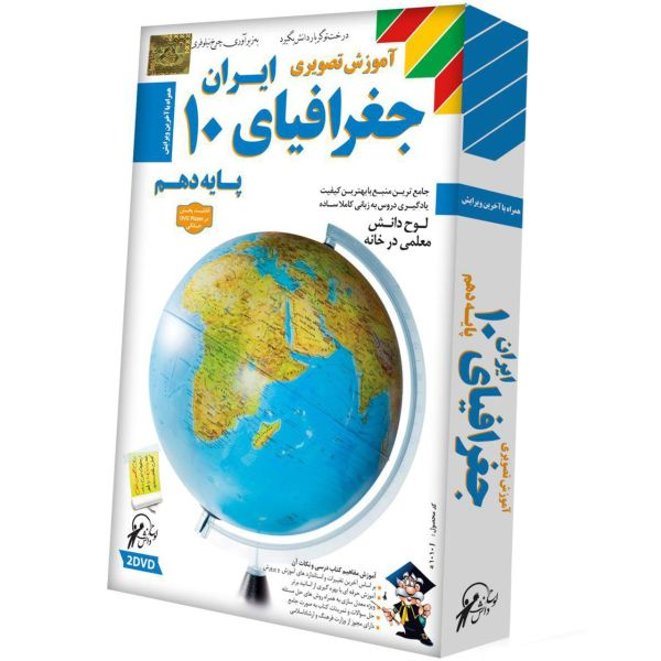 آموزش تصویری جغرافیای ایران 10 نشر لوح دانش