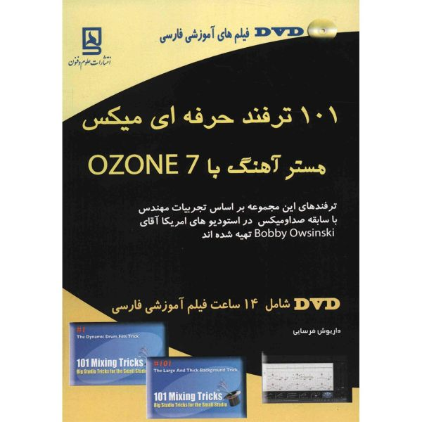 کتاب 101 ترفند حرفه ای میکس، مستر آهنگ با Ozone 7 اثر داریوش فرسایی
