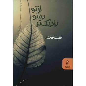 کتاب از تو به تو نزدیکتر اثر سپیده روشن