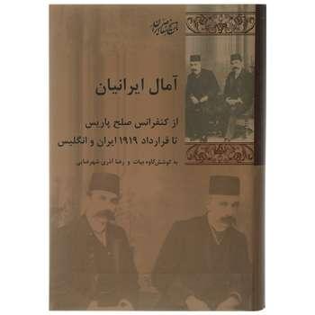 کتاب آمال ایرانیان اثر کاوه بیات