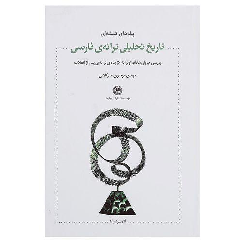 کتاب تاریخ تحلیلی ترانه ی فارسی اثر مهدی موسوی میرکلایی
