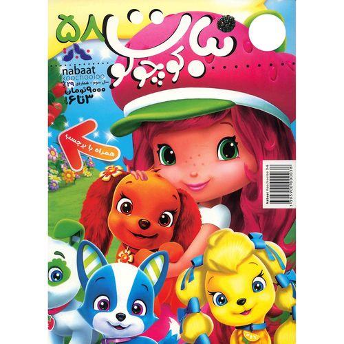مجله نبات کوچولو - شماره 58