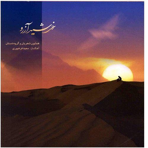 آلبوم موسیقی خورشید آرزو اثر همایون شجریان