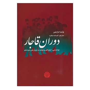 کتاب دوران قاجار اثر ونسا مارتین