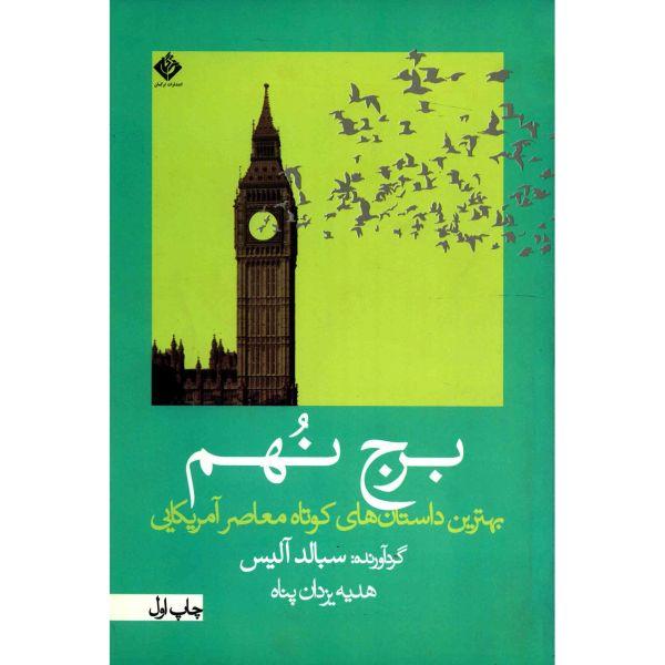 کتاب برج نهم اثر سبالد آلیس