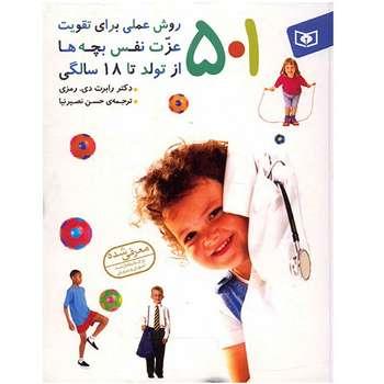 کتاب 501 روش عملی برای تقویت عزت نفس بچه ها از تولد تا 18 سالگی