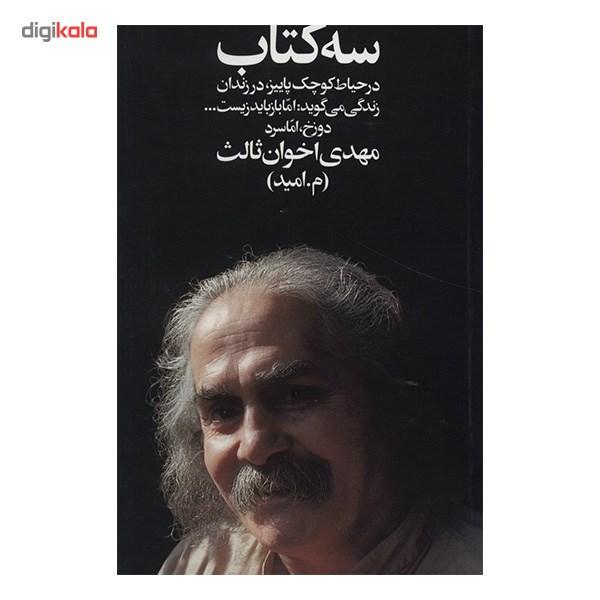 خرید                      کتاب سه کتاب اثر مهدی اخوان ثالث